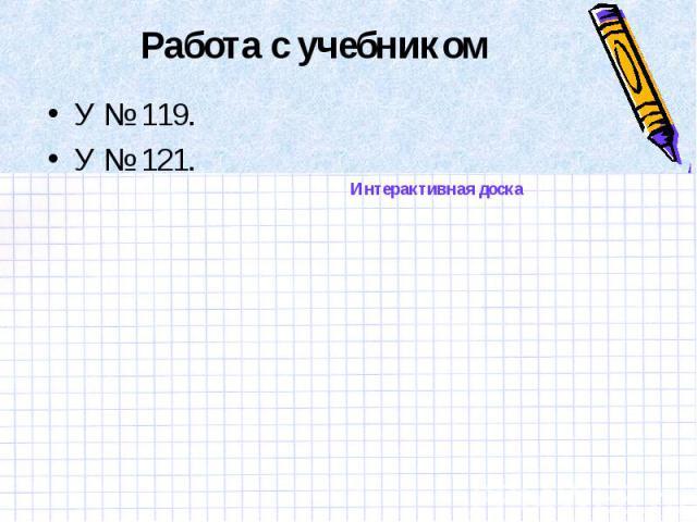 У № 119. У № 119. У № 121.