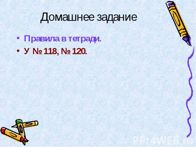 Правила в тетради. Правила в тетради. У № 118, № 120.