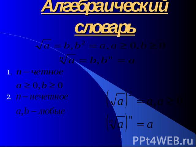 Алгебраический словарь