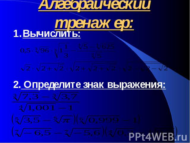 Алгебраический тренажер: