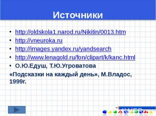 Источники http://oldskola1.narod.ru/Nikitin/0013.htm http://vneuroka.ru http://i