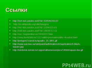 Ссылки http://im4-tub.yandex.net/i?id=159590343-02 http://ru.wikipedia.org/wiki/