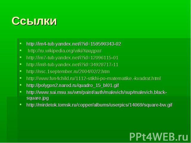 Ссылки http://im4-tub.yandex.net/i?id=159590343-02 http://ru.wikipedia.org/wiki/Квадрат http://im7-tub.yandex.net/i?id=12096115-01 http://im8-tub.yandex.net/i?id=34928717-11 http://nsc.1september.ru/2004/02/2.htm http://www.fun4child.ru/1112-stikhi-…