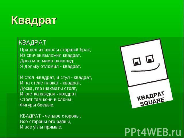Квадрат КВАДРАТ