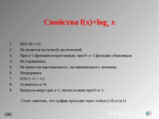 D(f)=(0;+∞); D(f)=(0;+∞); Не является ни четной, ни нечетной; При a>1 функция