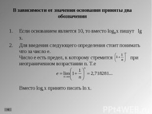 Если основанием является 10, то вместо log10 x пишут lg x. Если основанием являе