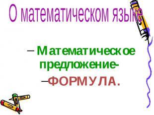 Математическое предложение- ФОРМУЛА.