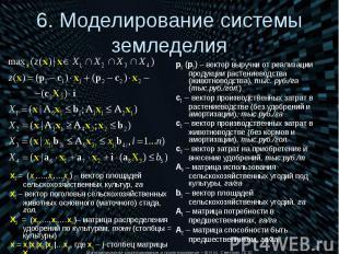 x1 = (x11,…,x1i,…x1n) – вектор площадей сельскохозяйственных культур, га x1 = (x