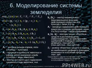 А3 – матрица выхода кормов, т/га (столбцы = культуры) А3 – матрица выхода кормов