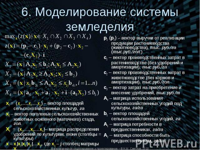 x1 = (x11,…,x1i,…x1n) – вектор площадей сельскохозяйственных культур, га x1 = (x11,…,x1i,…x1n) – вектор площадей сельскохозяйственных культур, га x2 – вектор поголовья сельскохозяйственных животных основного (маточного) стада, гол. X3 = (x31,…,x3i,……
