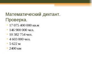 17 075 400 000 кв.м 17 075 400 000 кв.м 146 900 000 чел. 10 382 754 чел. 4 603 0