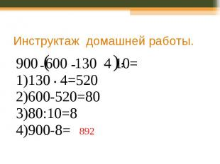 900 600 130 4 10= 900 600 130 4 10= 1)130 • 4=520 2)600-520=80 3)80:10=8 4)900-8