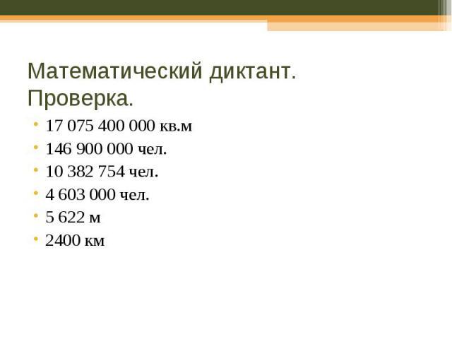 17 075 400 000 кв.м 17 075 400 000 кв.м 146 900 000 чел. 10 382 754 чел. 4 603 000 чел. 5 622 м 2400 км