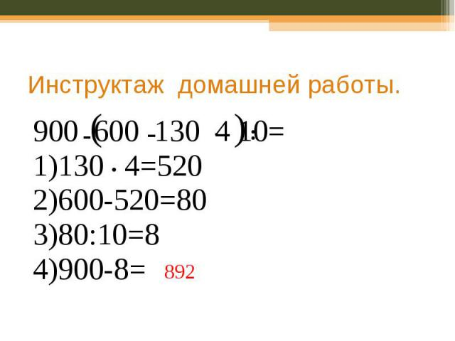 900 600 130 4 10= 900 600 130 4 10= 1)130 • 4=520 2)600-520=80 3)80:10=8 4)900-8=