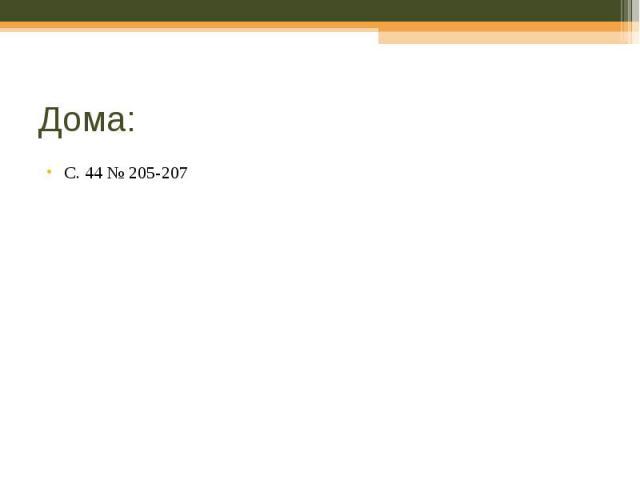 С. 44 № 205-207 С. 44 № 205-207