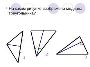 На каком рисунке изображена медиана треугольника?