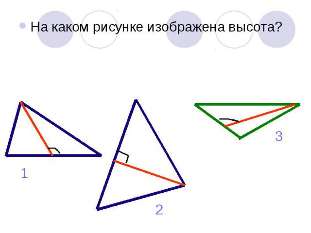 На каком рисунке изображена высота?