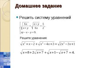 Решить систему уравнений Решить систему уравнений