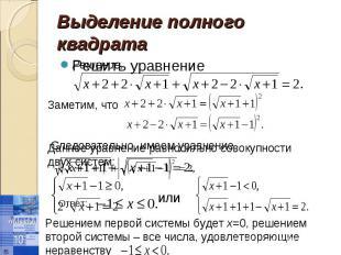 Решить уравнение Решить уравнение