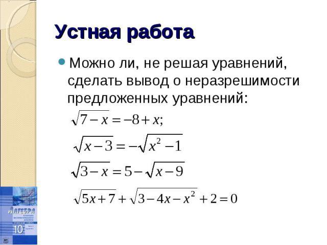 Можно ли, не решая уравнений, сделать вывод о неразрешимости предложенных уравнений: Можно ли, не решая уравнений, сделать вывод о неразрешимости предложенных уравнений:
