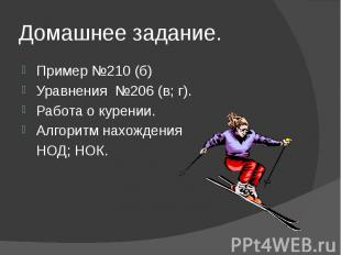 Домашнее задание. Пример №210 (б) Уравнения №206 (в; г). Работа о курении. Алгор