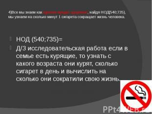 4)Все мы знаем как курение вредит здоровью, найдя НОД(540;735), мы узнаем на ско