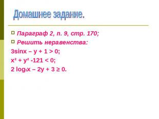 Параграф 2, п. 9, стр. 170; Параграф 2, п. 9, стр. 170; Решить неравенства: 3sin