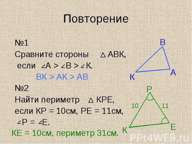 №1 №1 Сравните стороны АВК, если А > В > К. ВК > АК > АВ №2 Найти периметр КРЕ, если КР = 10см, РЕ = 11см, Р = Е.