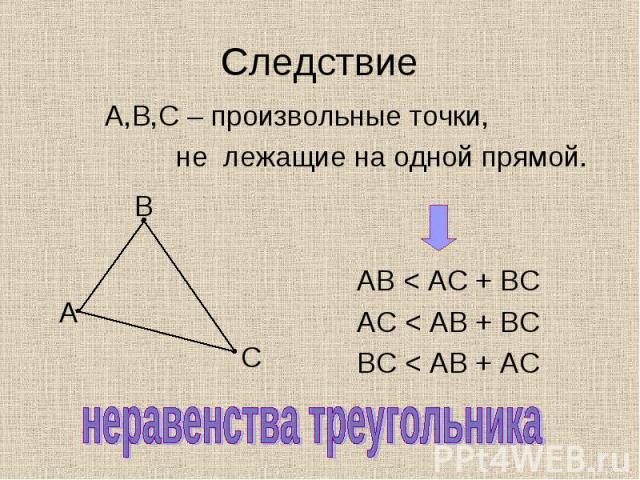 А,В,С – произвольные точки, А,В,С – произвольные точки, не лежащие на одной прямой. АВ < АС + ВС АС < АВ + ВС ВС < АВ + АС