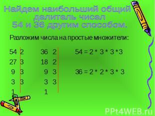 Разложим числа на простые множители: Разложим числа на простые множители: 54 2 3