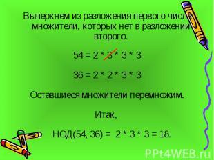 Вычеркнем из разложения первого числа множители, которых нет в разложении второг