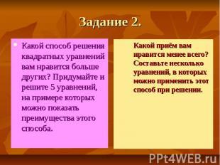 Задание 2. Какой способ решения квадратных уравнений вам нравится больше других?