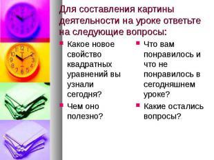 Для составления картины деятельности на уроке ответьте на следующие вопросы: Как
