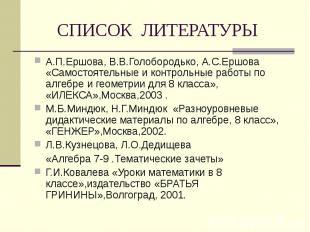 СПИСОК ЛИТЕРАТУРЫ А.П.Ершова, В.В.Голобородько, А.С.Ершова «Самостоятельные и ко