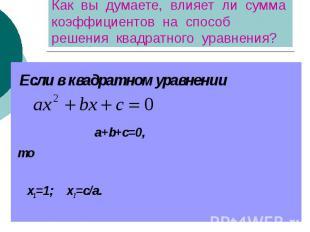 Если в квадратном уравнении Если в квадратном уравнении a+b+c=0, то х1=1; х2=с/а