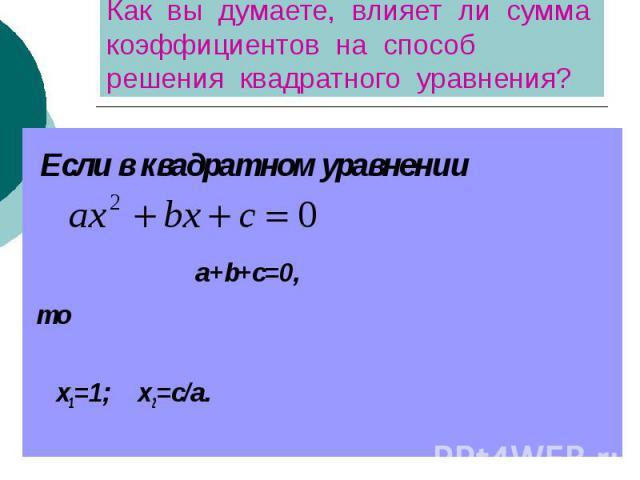 Если в квадратном уравнении Если в квадратном уравнении a+b+c=0, то х1=1; х2=с/а.