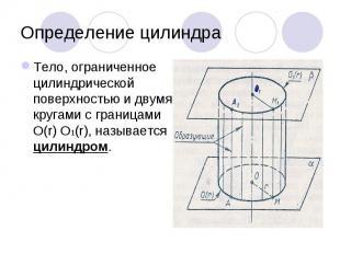 Тело, ограниченное цилиндрической поверхностью и двумя кругами с границами O(r)