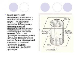 Цилиндрическая поверхность называется боковой поверхностью, а круги – основаниям