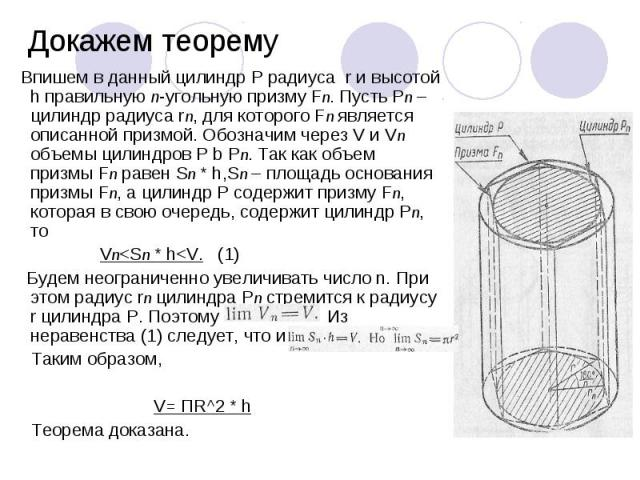 Впишем в данный цилиндр Р радиуса r и высотой h правильную n-угольную призму Fn. Пусть Рn – цилиндр радиуса rn, для которого Fn является описанной призмой. Обозначим через V и Vn объемы цилиндров Р b Pn. Так как объем призмы Fn равен Sn * h,Sn – пло…