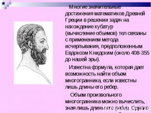 Многие значительные достижения математиков Древней Греции в решении задач на нах