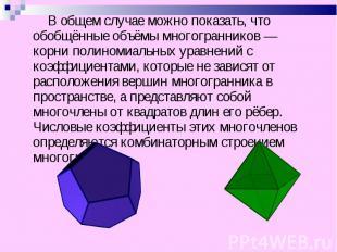 В общем случае можно показать, что обобщённые объёмы многогранников — корни поли