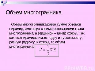 Объем многогранника равен сумме объемов пирамид, имеющих своими основаниями гран