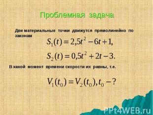 Две материальные точки движутся прямолинейно по законам Две материальные точки д