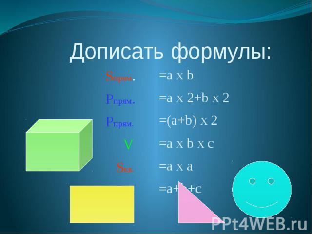 Дописать формулы: Sпрям. Рпрям. Рпрям. V Sкв. Ртр.