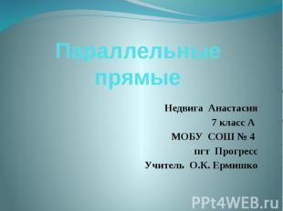 Параллельные прямые Недвига Анастасия 7 класс А МОБУ СОШ № 4 пгт Прогресс Учител