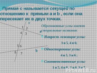 Прямая с называется секущей по отношению к прямым а и b , если она пересекает их