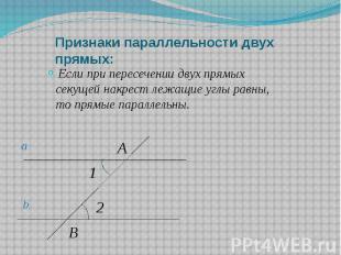 Признаки параллельности двух прямых: Если при пересечении двух прямых секущей на