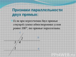 Признаки параллельности двух прямых: Если при пересечении двух прямых секущей су