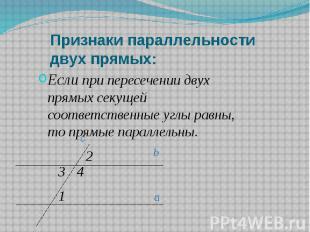 Признаки параллельности двух прямых: Если при пересечении двух прямых секущей со