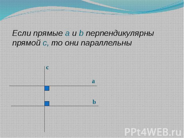 Если прямые a и b перпендикулярны прямой с, то они параллельны